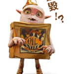 Den Boxtrolls Sticker 7