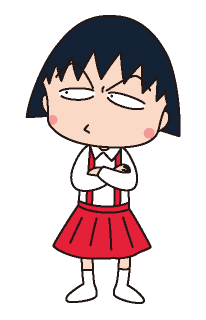 마루코는 아홉 살 스티커 11