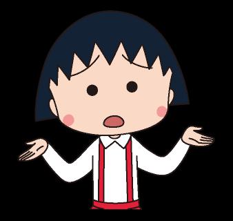 Chibi Maruko चैन स्टिकर 2