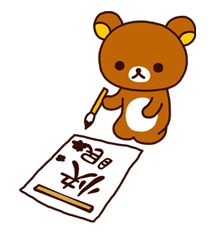 Rilakkuma Xmas New Year Sticker 2