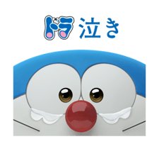Stand By Me Doraemon Sticker 9